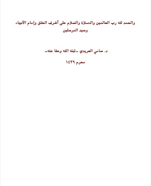 The Hayat Tahrir Al Sham Al Qaeda Dispute Primary Texts I